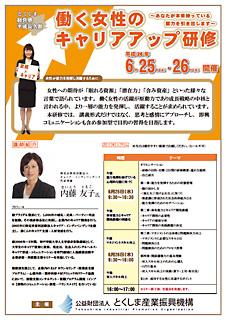 働く女性のキャリアアップ研修
